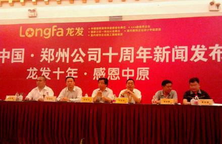 龙发中国郑州企业喜迎十年庆